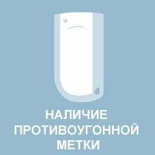 противоугонная метка dopservis.ru